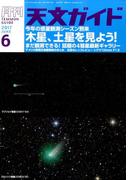 天文ガイド 2017年 06月号 [雑誌]