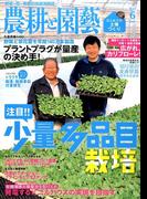 農耕と園藝 2017年 06月号 [雑誌]