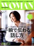 PRESIDENT WOMAN 2017年 06月号 [雑誌]