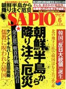 SAPIO (サピオ) 2017年 06月号 [雑誌]