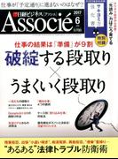 日経ビジネス Associe (アソシエ) 2017年 06月号 [雑誌]