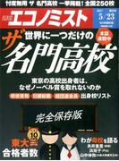 週刊 エコノミスト 2017年 5/23号 [雑誌]