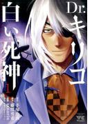 Dr.キリコ白い死神(ヤングチャンピオン・コミックス) 2巻セット(ヤングチャンピオン・コミックス)