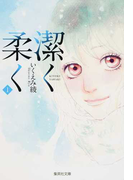 潔く柔く(集英社文庫) 5巻セット(集英社文庫コミック版)