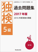 独検過去問題集2017年版〈5級〉(音声付)