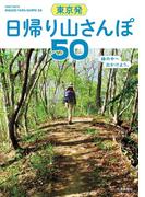 東京発 日帰り山さんぽ50(交通新聞社書籍)