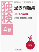 独検過去問題集2017年版〈4級〉(音声付)