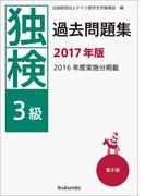 独検過去問題集2017年版〈3級〉(音声付)
