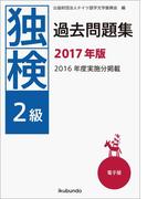 独検過去問題集2017年版〈2級〉(音声付)