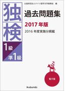 独検過去問題集2017年版〈準1級/1級〉(音声付)