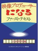 映像プロデューサーになる ファースト・テキスト 企画開発編(TME出版)