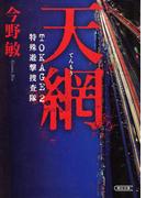 天網 TOKAGE(2) 特殊遊撃捜査隊(朝日文庫)