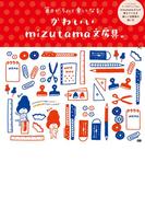 【期間限定価格】かわいいmizutama文房具。
