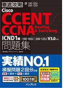 徹底攻略Cisco CCENT/CCNA Routing&Switching問題集 ICND1編[100-105J][200-125J]V3.0対応(徹底攻略)
