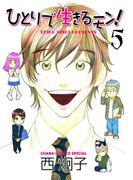 ひとりで生きるモン!(5)(Chara comics)