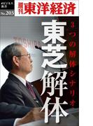 東芝解体―週刊東洋経済eビジネス新書no.203(週刊東洋経済eビジネス新書)
