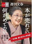 本が売れて、何がめでたい 佐藤愛子の世界【文春e-Books】(文春e-book)