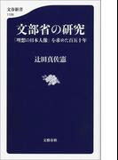 文部省の研究 「理想の日本人像」を求めた百五十年(文春新書)