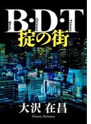 B・D・T[掟の街](角川文庫)