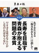 長寿を目指す青森が抱える問題の本質(ニューズブック)