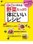 保存版 5分10分で作れる 野菜たっぷり 体にいいレシピ(ヒットムック料理シリーズ)