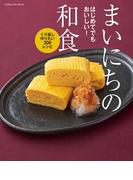 はじめてでもおいしい!まいにちの和食(ヒットムック料理シリーズ)