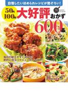 50円100円大好評おかず600品(ヒットムック料理シリーズ)