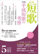 短歌 29年5月号(雑誌『短歌』)