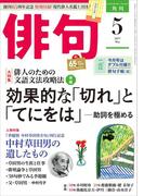 俳句 29年5月号(雑誌『俳句』)