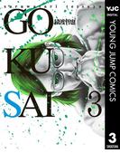 GOKUSAI 3(ヤングジャンプコミックスDIGITAL)