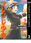 フレフレ少女 2(ヤングジャンプコミックスDIGITAL)