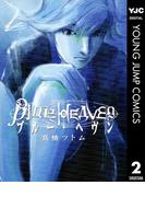 Blue Heaven 2(ヤングジャンプコミックスDIGITAL)