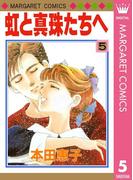 虹と真珠たちへ 5(マーガレットコミックスDIGITAL)