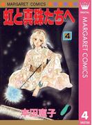 虹と真珠たちへ 4(マーガレットコミックスDIGITAL)