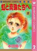 虹と真珠たちへ 2(マーガレットコミックスDIGITAL)
