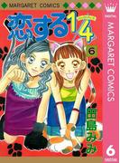 恋する1/4 6(マーガレットコミックスDIGITAL)