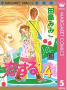 恋する1/4 5(マーガレットコミックスDIGITAL)