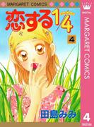 恋する1/4 4(マーガレットコミックスDIGITAL)