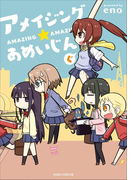 アメイジング★あめいじんぐ(Gum comics)