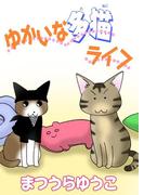 ゆかいな多猫ライフ(46)