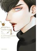 レッドベリルにさよなら 1(ダリアコミックスe)