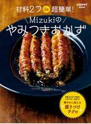 材料2つde超簡単! Mizukiのやみつきおかず(レタスクラブMOOK)
