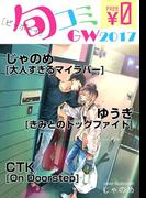 【無料】ビーボーイ旬コミ GW2017(ビーボーイ旬コミ)