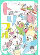 トリフル ~ないしょのリア鳥生活~(クロフネコミックス)