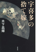 宇喜多の捨て嫁(文春文庫)
