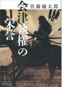 【ポイント30倍】会津執権の栄誉