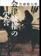会津執権の栄誉(文春e-book)