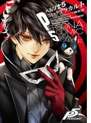 ペルソナ5 コミックアラカルト(カドカワデジタルコミックス)