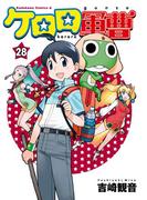ケロロ軍曹(28)