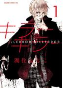 キラーキラー(1)(あすかコミックスDX)